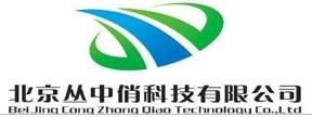 北京丛中俏科技有限公司